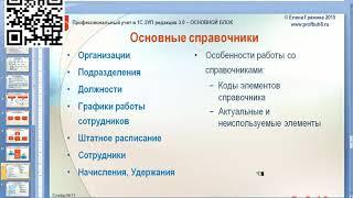 Основные справочники ЗУП 3.1 (видеоуроки 1С ЗУП 8.3)