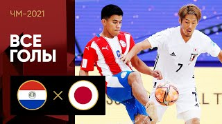 Два хет трика и чудо камбэк 19 08 2021 Парагвай Япония Все голы матча ЧМ 2021