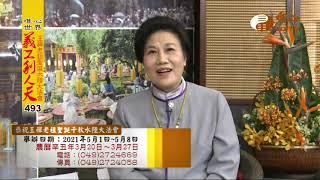 【水陸法會義工利人天493】| WXTV唯心電視台