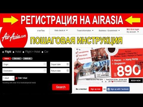 РЕГИСТРАЦИЯ НА САЙТЕ AIRASIA.COM - ПОШАГОВАЯ ИНСТРУКЦИЯ | Аир Азия, ЭйрАзия