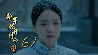 楚乔传 Princess Agents 32【先行版】 赵丽颖 林更新 窦骁 李沁主演 HD