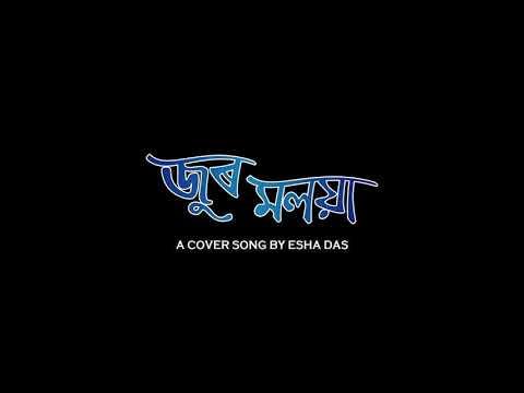 Jur moloya Assamese song -by Esha Das,western style