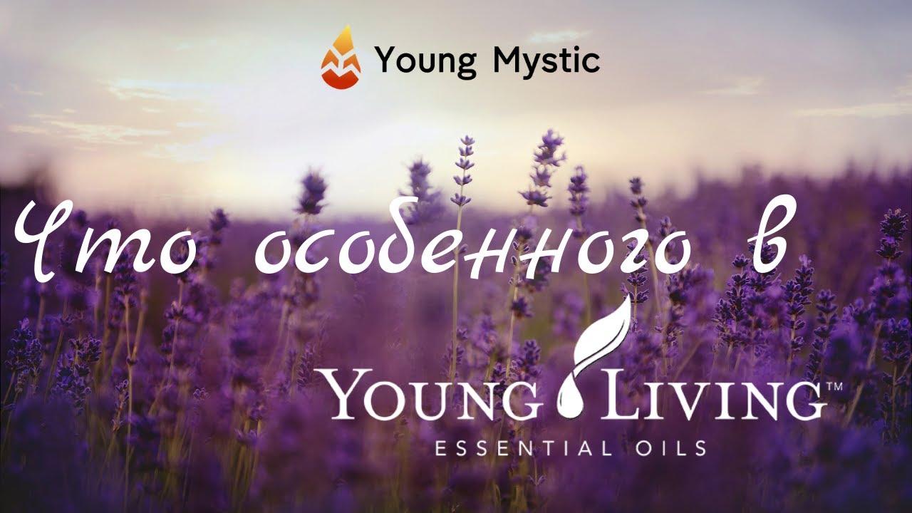 Что особенного в Young Living?