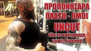 ΠΡΟΠΟΝΗΣΑΡΑ Πλάτη - Ώμοι UNCUT