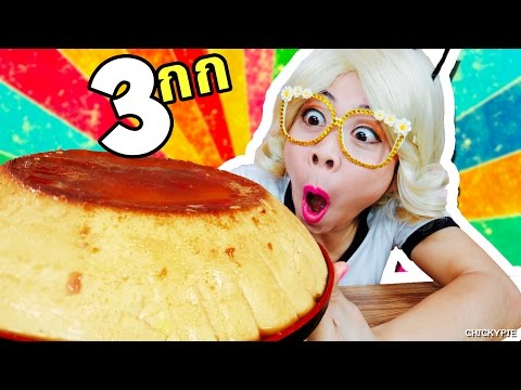 กินจุ กินโชว์ | กิน พุดดิ้ง คาราเมล ใหญ่ ยักษ์ I วิธีทำ พุดดิ้ง ชิคกี้พาย