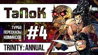 Турбо Пересказы Комиксов (ТаПоК) #4 - Trinity Annual 2017
