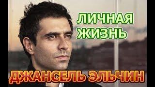 Джансель Эльчин - биография, личная жизнь, жен, дети. Актер сериала Не плачь, Мама