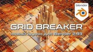 Grid Breaker - новый аддон для Blender 2.93