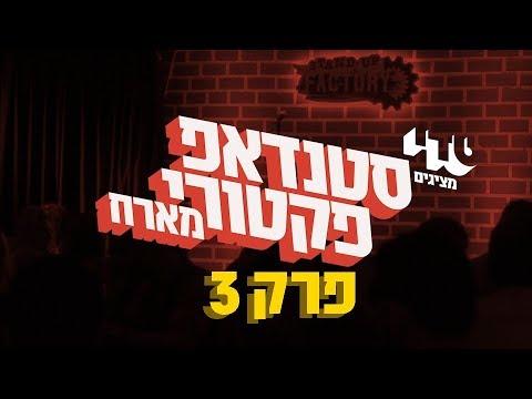 טדי ספיישל - פרק 3 - אסף מור יוסף, שי שוחמי ורועי צברי