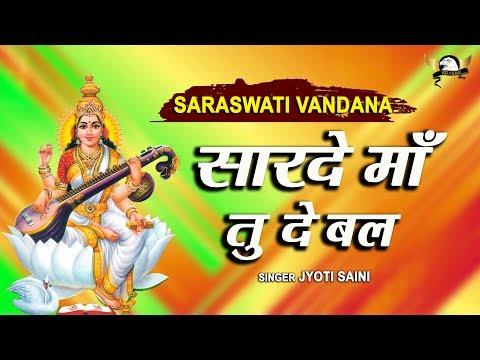 सारदे-माँ-तु-दे-बल-|-maa-saraswati-vandana-2020-|-jyoti-saini-|-kavya-bhakti