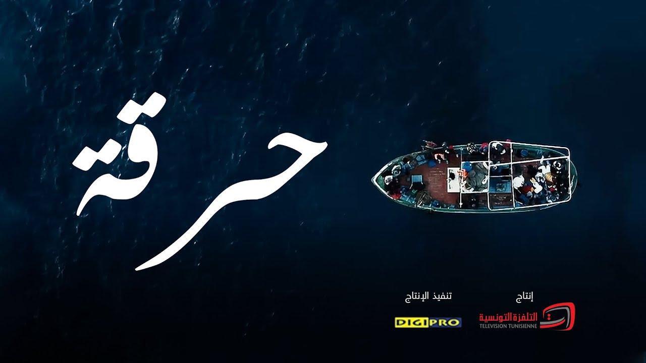 "Download Série ""Harga"" حرقة - Trailer (Official) HQ - LASSAAD OUESLATI"