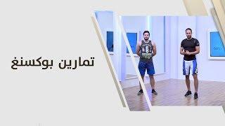 تمارين بوكسنغ  - ناصر