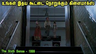 உங்கள் இதய கூட்டை நொறுக்கும் கிளைமாக்ஸ்  Tamil Dubbed Reviews & Stories of movies
