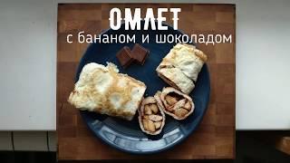 Что приготовить на завтрак? | Омлет с бананом шоколадом за минуту