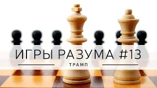 """Дмитрий Джангиров, """"Игры разума"""", эпизод: """"ТРАМП"""""""