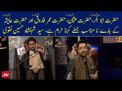 Syed Shehanshah Hussain Naqvi ne Sahaba Karaam (RA) or Hazrat Aisha (RA) kay baray main kia Farmaya