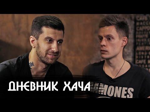 Амиран (Дневник Хача) - сколько он зарабатывает / Большое интервью - Вести Урала