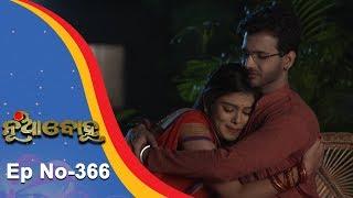 Nua Bohu  Full Ep 366  15th Sept 2018  Odia Serial   TarangTV