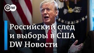 Новые данные о предполагаемом вмешательстве РФ в выборы в США – DW Новости (09.01.2019)