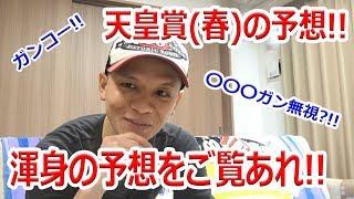 【わさお】天皇賞(春)の予想!!【競馬予想】