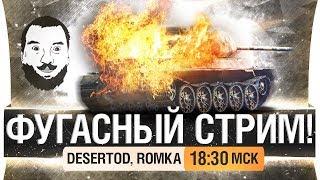 ФУГАСНЫЙ СТРИМ - DeS, Romka [18-30]
