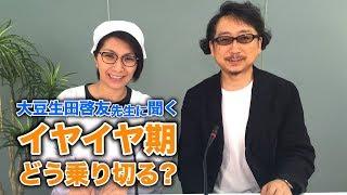すくすく子育てでもおなじみ、大豆生田先生に聞くシリーズ第一回。自分...