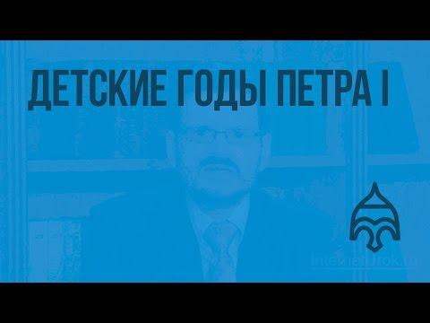 Детские годы Петра I. Видеоурок по истории России 7 класс