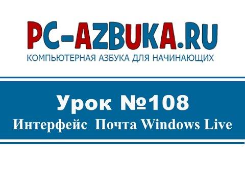 Урок #108. Интерфейс Почта Windows Live