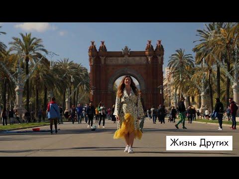 Барселона. Жизнь других. Выпуск от 14.04.2019