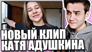 Реакция на Катя Адушкина - Смотри Меня В YouTube (Backstage)