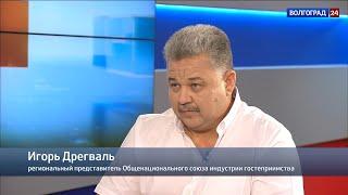 Туризм-2020. Интервью. Игорь Дрегваль. 13.08.20