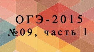 ОГЭ 2015 по математике № 09, часть 1 (геометрия)