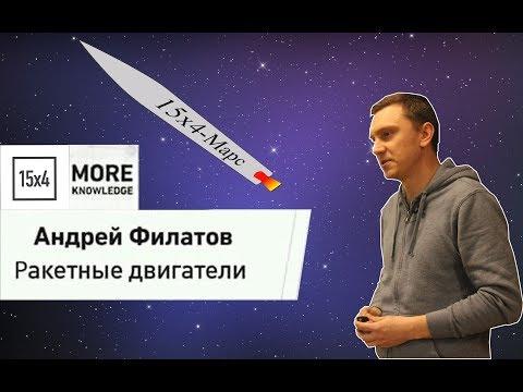 видео: More knowledge:  о ракетных двигателях
