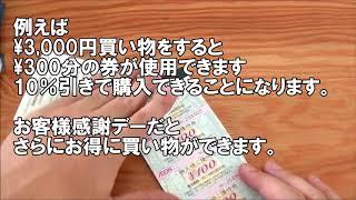 【株主優待】マックスバリュ東北の優待券が届きました。¥5,000のお買い物券です。イオン、マックスバリュをよく利用している人におススメです。