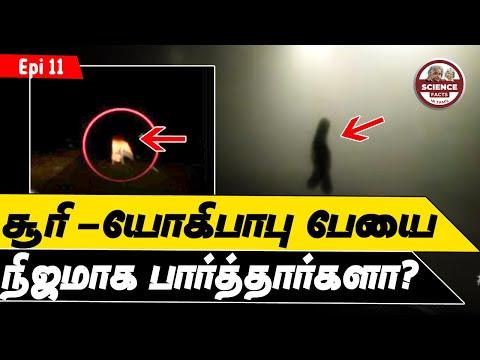 பேய் விடியோக்கள் உண்மையா?| Ghost videos in tamil