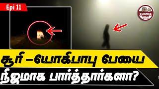 பேய் விடியோக்கள் உண்மையா?  Ghost videos in tamil