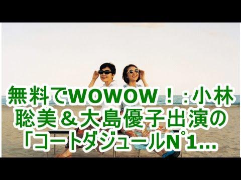 無料でWOWOW!:小林聡美&大島優子出演の「コートダジュールN゚1…