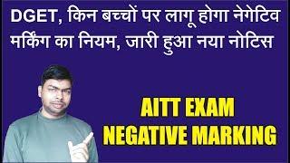Negative Marking Removed for ITI Student's in AITT Exam Jan/Feb 2018 || DGET