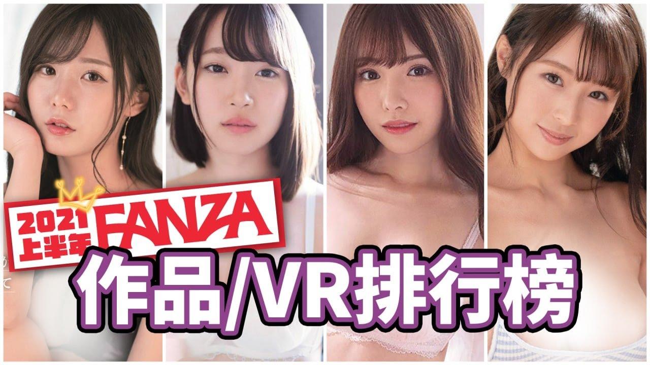 通之速報》FANZA 2021上半年作品/VR賺爛了排行榜!