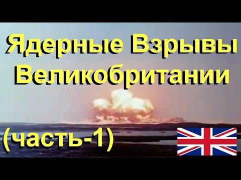 Ядерные Взрывы Великобритании (часть-1)