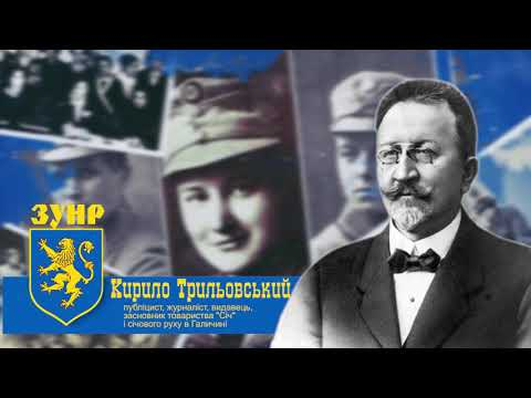 100 - річчя ЗУНР. Кирило Трильовський