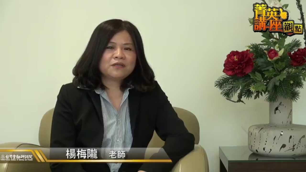【菁英講座觀點】楊梅隴老師:CFP證照介紹 - YouTube