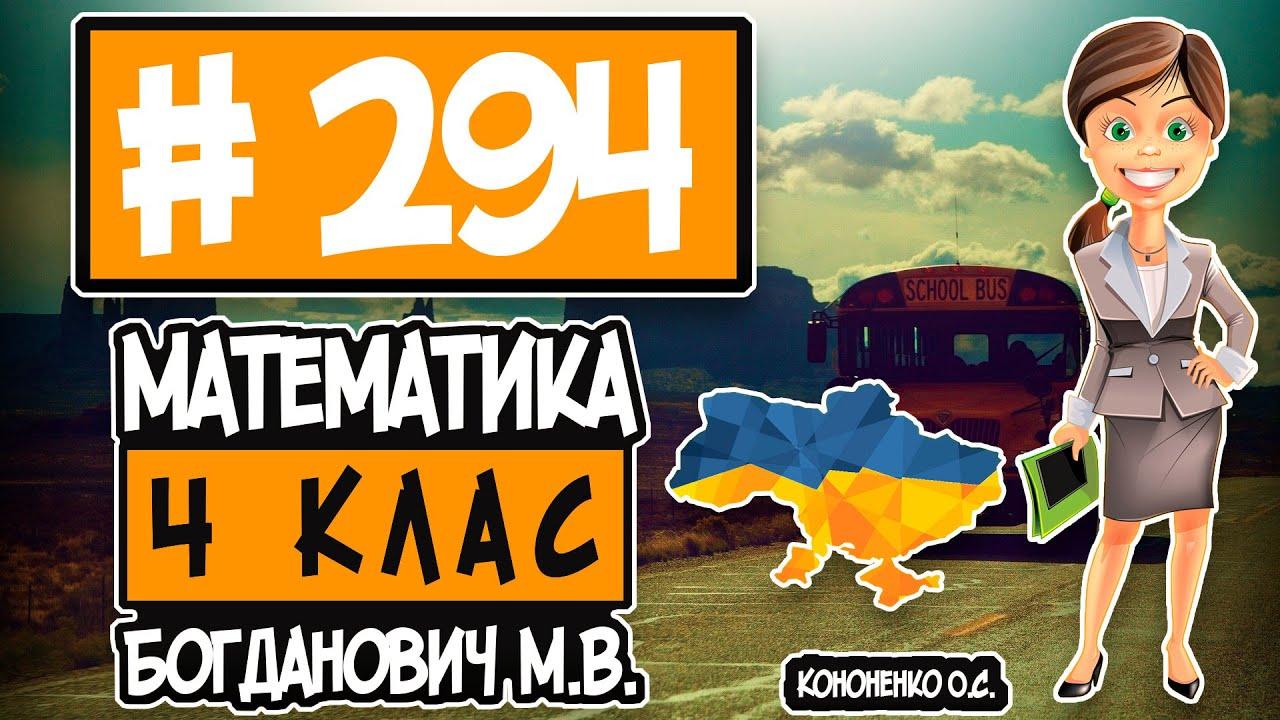 № 294 - Математика 4 клас Богданович М.В. відповіді ГДЗ