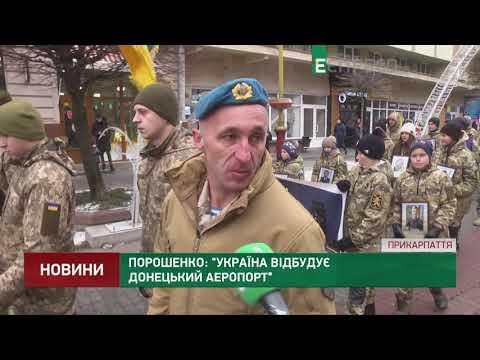 Espreso.TV: В Івано-Франківську згадали кіборгів