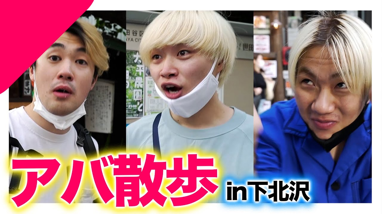 【Vlog】下北沢でアバ散歩したよっ!