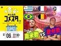 南米勢vs欧州勢!ロシアW杯Day20 2試合を展望&振り返り 視聴者と盛り上がるLIVE番組|#みんなのコメスタ 2018.07.06