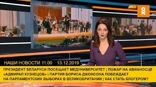 Наши новости ОНТ: Лукашенко в медуниверситете; пожар на «Адмирале Кузнецове»; стать видеоблогером