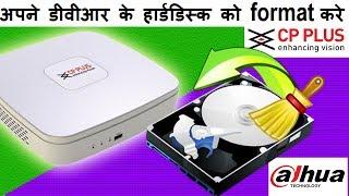 cp plus dvr hard disk format video: cp plus dvr ko kaise format kare (hindi)