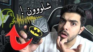 أغرب الأشياء اللي ممكن تشتريها من الانترنت | جهاز يغير صوتك الى 6 اصوات مختلفه !!