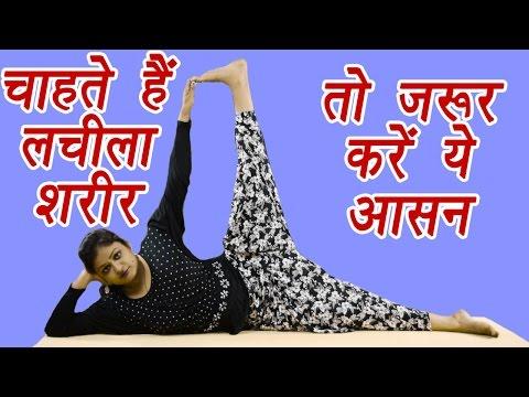 anantasana side reclining leg lift to lose hip  thigh